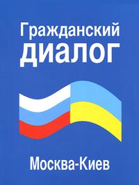 Гражданский диалог. Москва - Киев