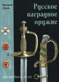 Валерий Дуров. Русское наградное оружие