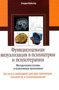 Функциональная визуализация в психиатрии и психотерапии. Хенрик Вальтер