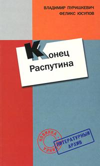 Конец Распутина ( 5-9542-0062-9 )