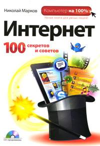Интернет. 100 секретов и советов (+ CD-ROM). Николай Марков