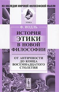 История этики в новой философии. От Античности до конца восемнадцатого столетия