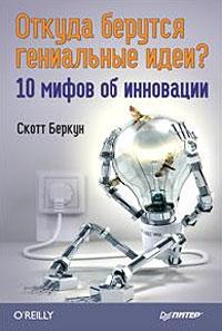 Откуда берутся гениальные идеи? 10 мифов об инновации. С. Беркун