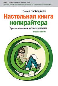 Книга Настольная книга копирайтера