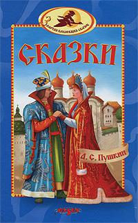 А. С. Пушкин. Сказки ( 978-966-2163-04-9 )
