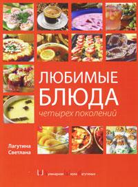 Любимые блюда четырех поколений