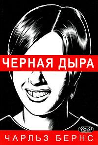 Черная дыра. Чарльз Бернс