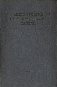 Англо-русский океанографический словарь