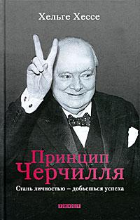 Принцип Черчилля. Стань личностью - добьешься успеха. Хельге Хессе