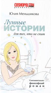Лунные истории для тех, кто не спит. Юлия Меньшикова