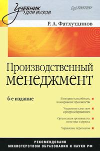 Производственный менеджмент. Р. Фатхутдинов
