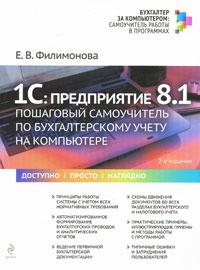 1С: Предприятие 8.1. Пошаговый самоучитель по бухгалтерскому учету на компьютере. Е. В. Филимонова