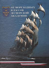 От мореходных классов до морской академии