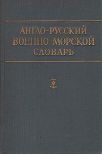 Англо-русский военно-морской словарь