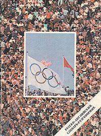 Русско-английский словарь-разговорник. Летние Олимпийские виды спорта
