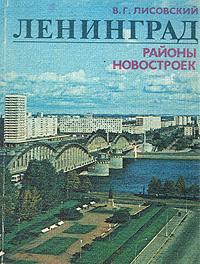 Ленинград. Районы новостроек