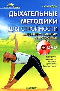 Дыхательные методики для стройности. Выдыхаем лишние килограммы (+ DVD). Ольга Дан