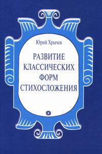 Развитие классических форм стихосложения ( 978-5-85210-262-1 )