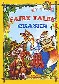 Fairy Tales 1 / Сказки