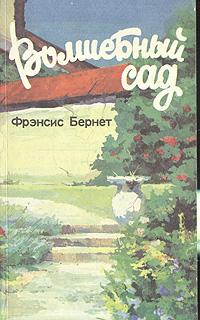 Книга Волшебный сад