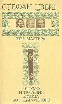 Три мастера: Бальзак, Диккенс, Достоевский. Триумф и трагедия Эразма Роттердамского