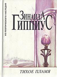 Книга Тихое пламя