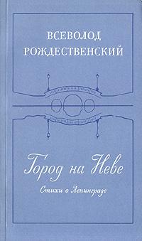 Город на Неве. Стихи о Ленинграде