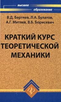 Краткий курс теоретической механики ( 978-5-222-17784-6 )