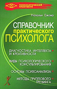 Справочник практического психолога. Наталья Ежова