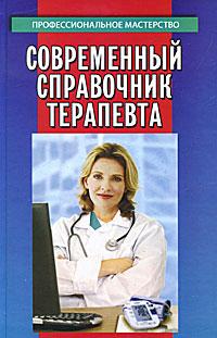 Современный справочник терапевта. Э. Д. Рубан, И. К. Гайнутдинов