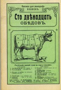 Книжка для молодых хозяек. Сто двенадцать обедов