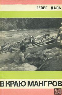 В краю мангров. Георг Даль