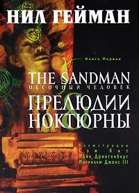 The Sandman. Песочный человек. Книга 1. Прелюдии и ноктюрны. Нил Гейман