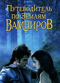 О. В. Чередниченко. Путеводитель по землям вампиров
