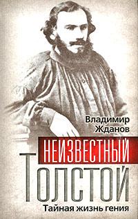 Неизвестный Толстой. Тайная жизнь гения. Владимир Жданов