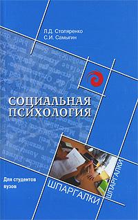 Социальная психология ( 978-5-222-17594-1 )