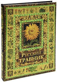 Русский травник (подарочное издание)