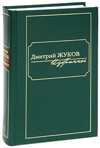 Дмитрий Жуков. Избранное. В 3 томах. Том 1