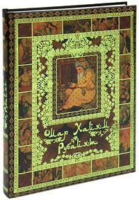 Омар Хайям. Рубайат (подарочное издание). Омар Хайям