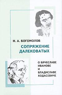 Сопряжение далековатых. О Вячеславе Иванове и Владиславе Ходасевиче. Н. А. Богомолов