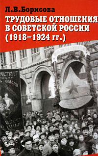 Трудовые отношения в советской России (1918-1924 гг.)