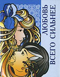 Любовь всего сильнее (миниатюрное издание) ( 978-5-222-17028-1 )