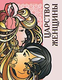 Царство женщины (миниатюрное издание) ( 978-5-222-17021-2 )