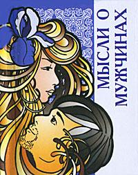 Мысли о мужчинах (миниатюрное издание) ( 978-5-222-17029-8 )