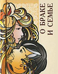 О браке и семье (миниатюрное издание) ( 978-5-222-17022-9 )