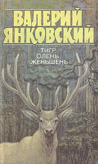 Тигр, олень, женьшень. Валерий Янковский