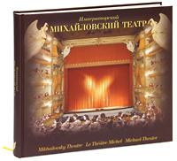 Императорский Михайловский театр (подарочное издание). А. В. Кургатников