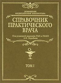 Справочник практического врача. Том 1. А. И. Воробьева