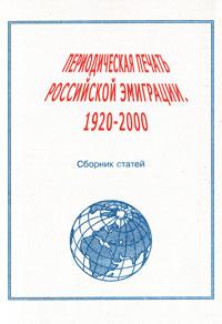 Периодическая печать российской эмиграции. 1920-2000. Сборник статей ( 978-5-8055-0209-6 )