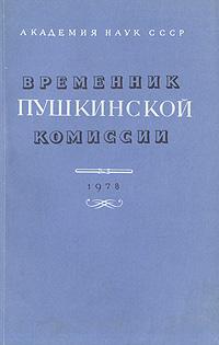 Временник Пушкинской комиссии. 1978. Выпуск 16